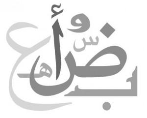 Badaronline: Website Belajar Bahasa Arab Online yang Mantabh Gan!